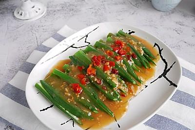 低脂减肥菜❗快手又好吃的凉拌秋葵❗#父亲节,给老爸做道菜#