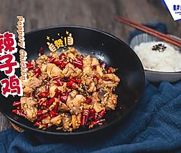 最简单的麻辣料理辣子鸡的做法