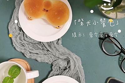 柴犬pp小餐包