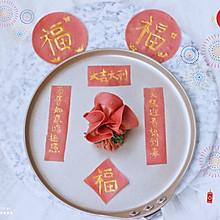 【年夜饭——rose福袋】