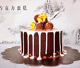 FLUFF巧克力蛋糕的做法