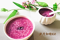 紫薯阴米粥的做法