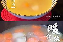 ㊙️萝卜羊肉汤的做法