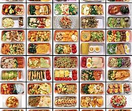带你边吃边瘦- -30天不重样的减脂餐的做法