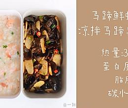 #520,美食撩动TA的心!#鲜掉眉毛的鲜虾粥&迎接夏日凉拌的做法