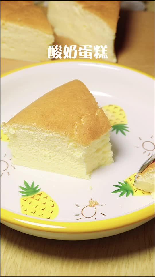 零失败酸奶蛋糕