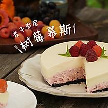 可以开店的配方&快手免烤的树莓芝士蛋糕
