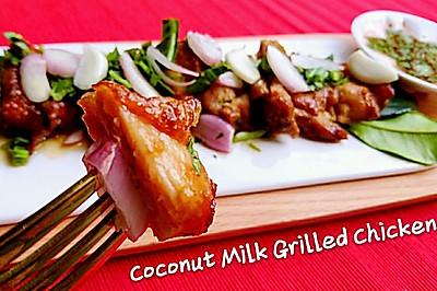 泰国菜:椰香烤鸡腿肉「佐」烤肉蘸汁~附甜醋汁做法