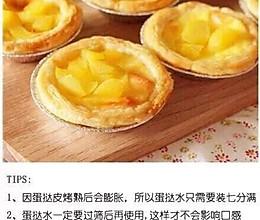 黄桃蛋塔—简单易做的做法