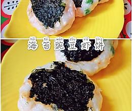 简单快手海苔豌豆虾饼#中秋团圆食味#的做法