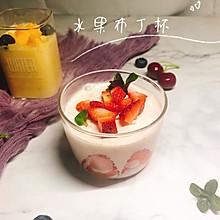 水果布丁杯