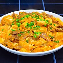 咸蛋黄豆腐焖牛肉