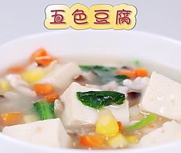 色香味美,营养全面的,五色豆腐的做法