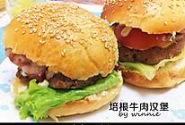 培根牛肉汉堡的做法