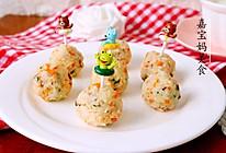 三文鱼蔬菜饭团的做法