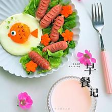 #换着花样吃早餐#接吻鱼太阳蛋+香煎脆皮肠