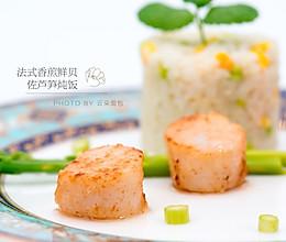 法式香煎扇贝柱佐芦笋炖饭的做法