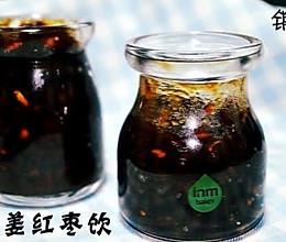 生姜红枣饮的做法