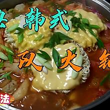"""#美食说出""""新年好""""#韩式部队火锅"""