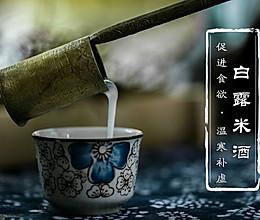 【白露米酒】千年古法制酒曲 酿得一杯好酒香的做法