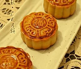 中秋*广式月饼的做法