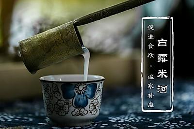 【白露米酒】千年古法制酒曲 酿得一杯好酒香