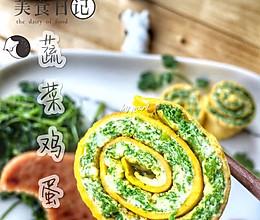 双色蔬菜鸡蛋卷的做法