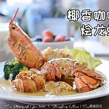椰汁咖喱烩龙虾