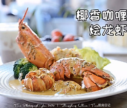 椰汁咖喱烩龙虾的做法