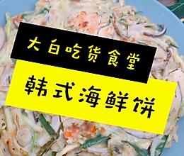 韩式海鲜饼的做法