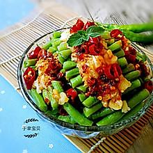 凉拌豆角~夏日里的开胃菜