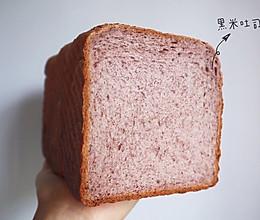 奶香黑米吐司(一次发酵)的做法