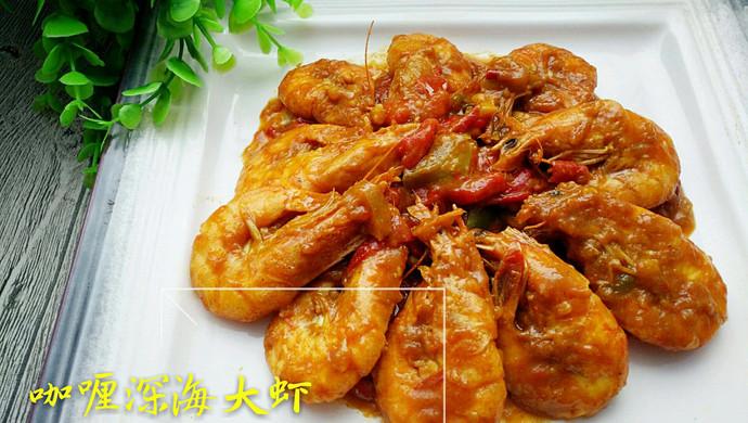 咖喱深海大虾