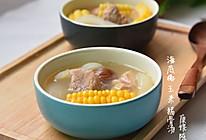 秋季滋补汤水【海底椰玉米猪骨汤】的做法