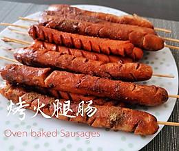 电烤箱之烤肉情缘2 - 烤火腿肠的做法