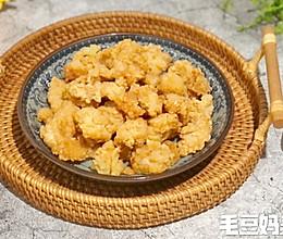 超好吃的空气炸锅鸡米花的做法