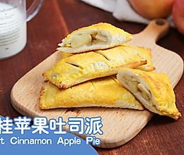 【肉桂苹果吐司派】很简单!KO金拱门的招牌苹果派!一分钟学高的做法