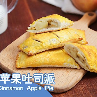 【肉桂苹果吐司派】很简单!KO金拱门的招牌苹果派!一分钟学高