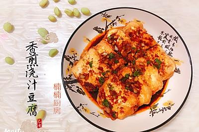 香煎浇汁豆腐