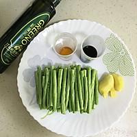 姜汁豇豆的做法图解1