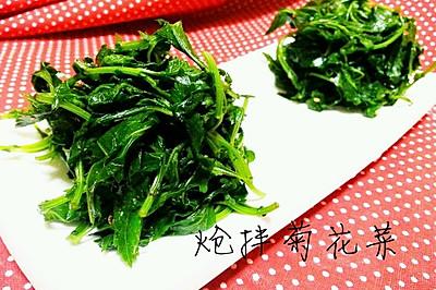 炝拌菊花菜