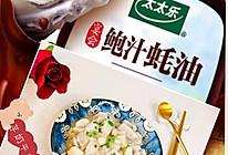 #百变鲜锋料理#蚝油芋艿的做法