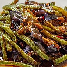 【茄子烧豆角】小心你的米饭,这道菜容易吃太饱!