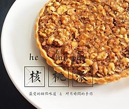 【女王厨房】核桃派的做法