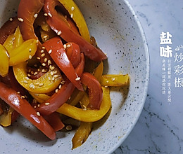 #换着花样吃早餐#和风料理之盐味炒彩椒的做法