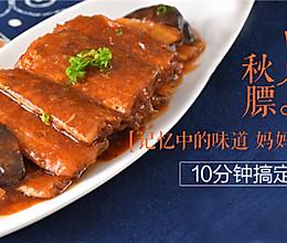 红烧带鱼 【肉质鲜嫩 味道鲜美】的做法