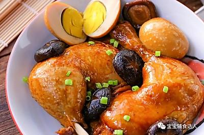电饭锅酱焖鸡腿 宝宝辅食食谱