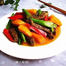 香芒芦笋炒牛柳