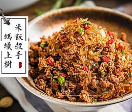 巨下饭的米饭杀手之蚂蚁上树(肉末粉条)的做法