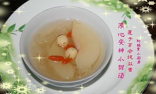 清心安神小甜汤——莲子百合炖双雪的做法